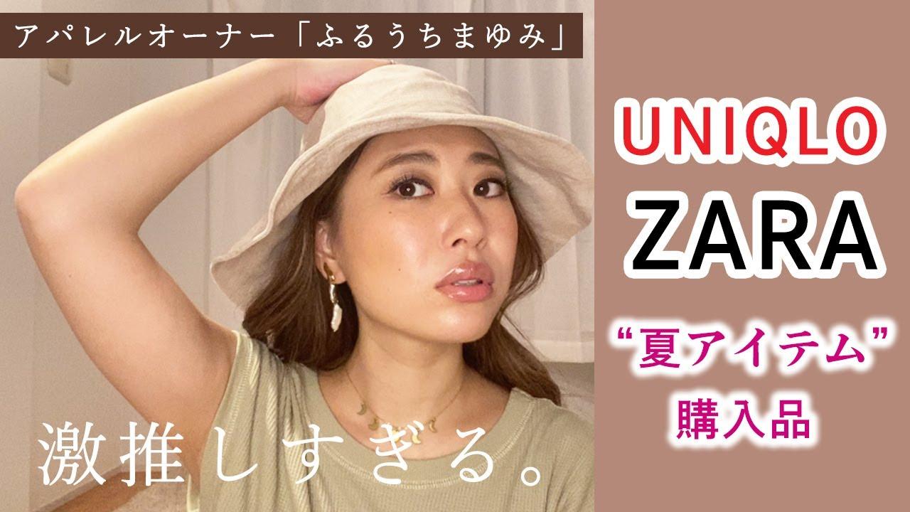 【ZARA・UNIQLO】激推し夏アイテム購入品!紹介・コーデ・辛口評価です!