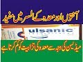 Ulsanic Oral Suspension (Sucralfate 1gram) For Intestinal Ulcer, Gastric ulcer, treatment in Urdu