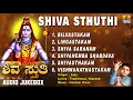 Download SHIVA STUTHI - LORD SHIVA DEVOTIONAL SONGS || SHIVA KANNADA SONGS MP3 song and Music Video