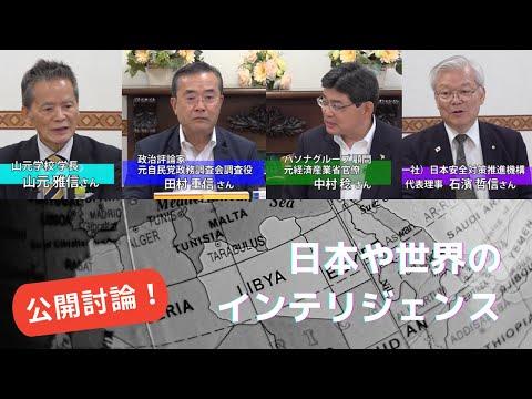 田村重信氏講演会】公開討論!白熱!!日本や世界のインテリジェンスについて熱く語る!