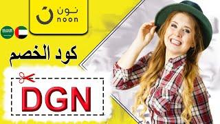 0c6511ce5 كوبون خصم نون مصر Noon EGYPT - الكود EGY95 + الشرح بالفيديو ...