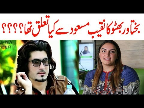 Relation  Between Naqeeb Ullah Masood  And Bakhtawar Bhutto