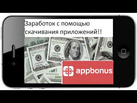 Как? Сколько можно заработать на приложении AppBonus?