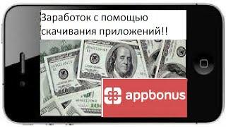 Как и сколько можно заработать на приложении GOAPPCASH?!