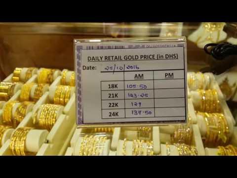 Gold price in Dubai today سعر الذهب في دبي اليوم 25.12.2016