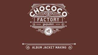 gugudan(구구단) - 'Act.3 Chococo Factory' Jacket Making Film