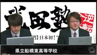 県立船橋東高等学校の評判と進学・合格実績