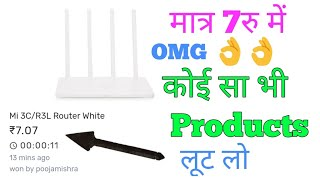 लूट लो Any Products Only 7रु- (BidforX) With Proof Added
