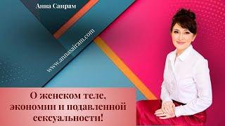 Только для женщин О теле экономии и подавленной сексуальности Анна Саирам