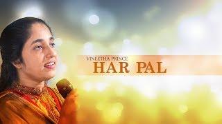 Har Pal (Hindi Translation - Dinavum Yeshuvinte)   Vineetha Prince