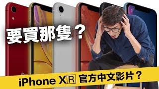 老魚淺談 最新 iphone xr 多少錢  iPhone xs max 官方影片中文字幕 沒有iPhone xs plus