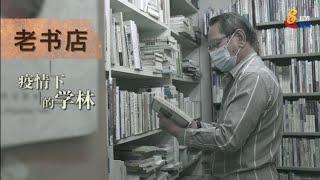 【疫外新生】老书店:疫情下的学林 - YouTube