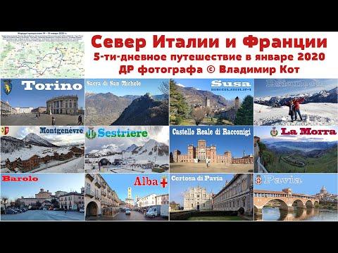 5 дней романтики на севере Италии и Франции или подарок на День рождения