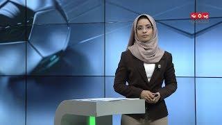 النشرة الرياضية | 11 - 03 - 2020 | تقديم صفاء عبدالعزيز | يمن شباب
