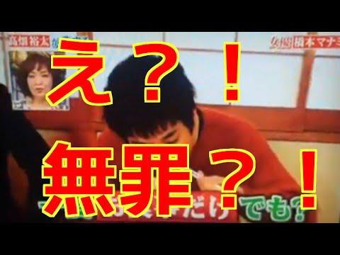 【蕓能ニュース】高畑裕太が無罪?精神鑑定の流れへ!精神 ...