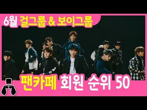 걸그룹 팬카페  & 보이그룹 팬카페 회원 순위 50 - 2019년 6월 | 와빠TV