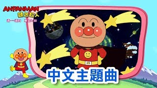 momo親子台 新麵包超人【中文片頭曲 主題曲】2019全新一季 每週一~四 晚上9:30播出
