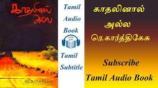 காதலினால் அல்ல Kathalinaal Alla Part 1 by ரெ.கார்த்திகேசு R. Karthikesu Tamil Audio Book