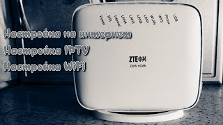 Настройка модема ZTE ZXHN H208N - Setup of the ZTE ZXHN H208N modem