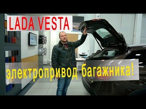 видео: Лада Веста - электропривод багажника!