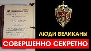 СЕКРЕТНОЕ ДЕЛО КГБ О ВЕЛИКАНАХ (и не только)
