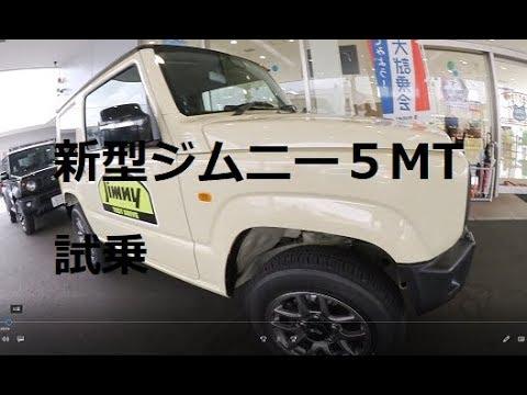 新型ジムニーXC 5MT 速攻試乗 内装外装チェック