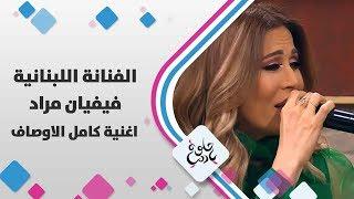 الفنانة اللبنانية فيفيان مراد - اغنية كامل الاوصاف