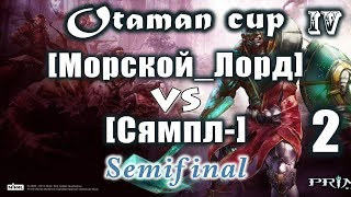 [Морской_Лорд]   [Сямпл-] Полуфинал (2)  Otaman CUP #4 Prime World