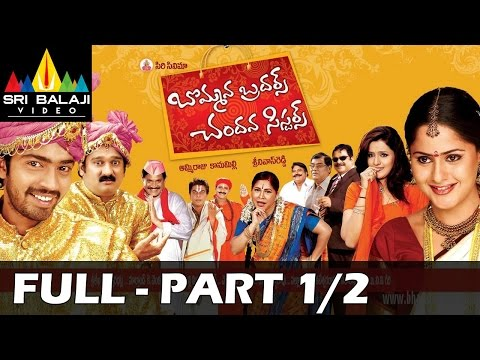Bommana Brothers Chandana Sisters Telugu Full Movie Part 1/2 | Naresh, Farzana | Sri Balaji Video
