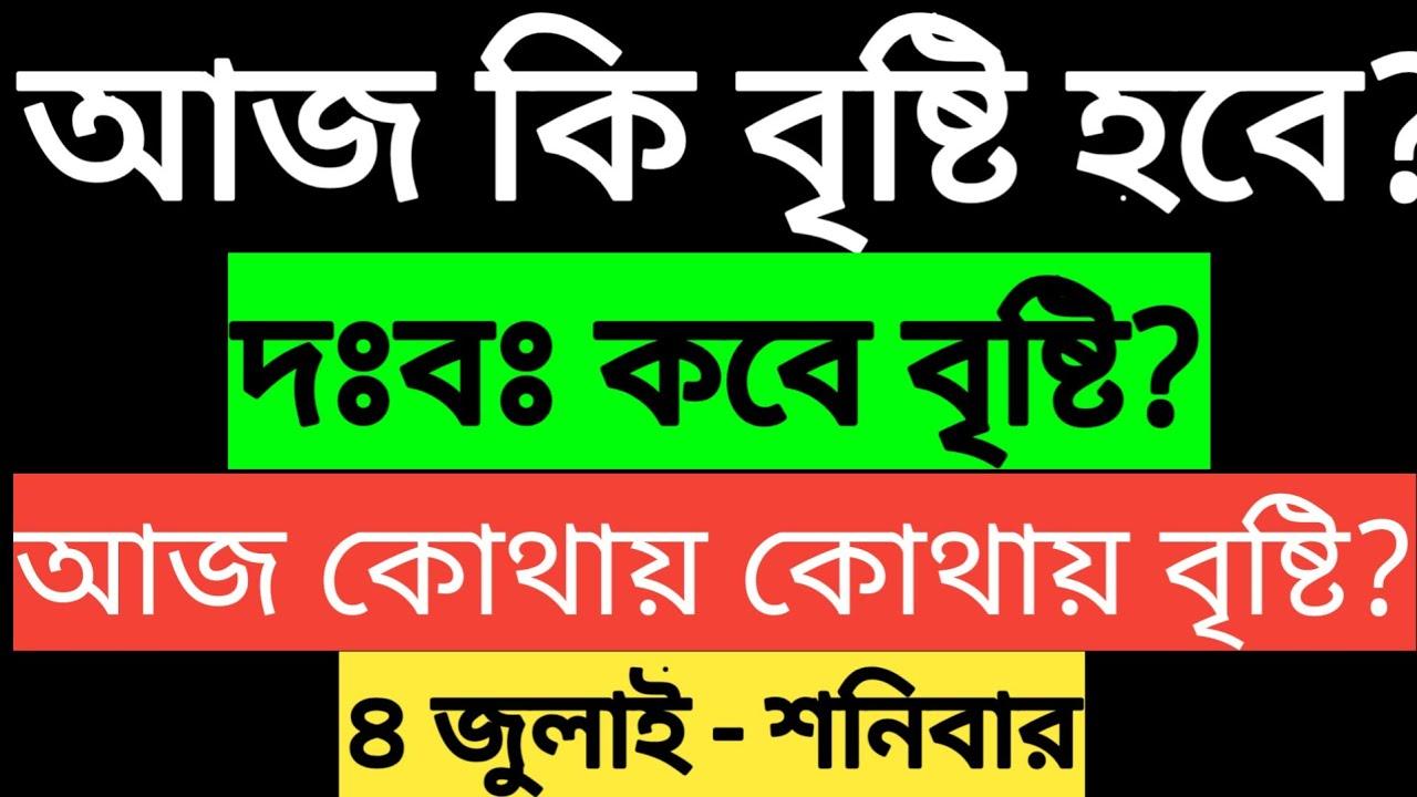 আজ কি বৃষ্টি হবে? দক্ষিণবঙ্গে বৃষ্টি কবে? latest weather news today in bengali