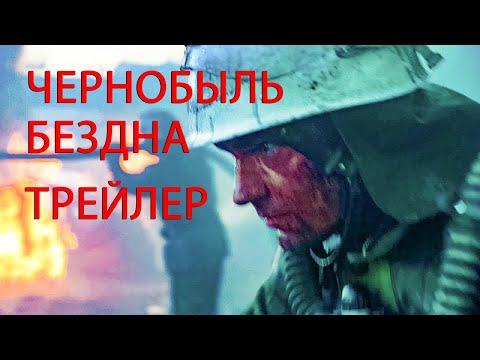 Чернобыль  Бездна — трейлер 2020 (trailers 2020)