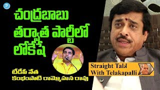 TDP Leader Kambampati Rammohan Rao about Nara Lokesh | Straight Talk with Telakapalli