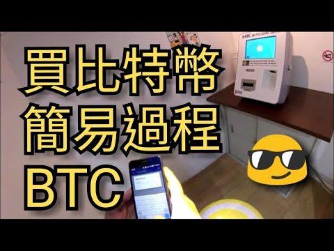 買比特幣簡易過程【實用工具介紹系列】HK BITCOIN ATM