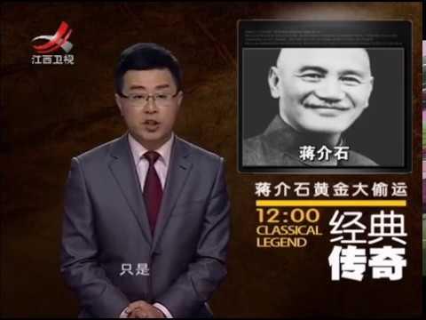 《经典传奇》蒋介石黄金大偷运[高清版]