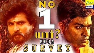 Vijay Sethupathi vs Sivakarthikeyan – who is no. 1 Mega Survey | Public opinion