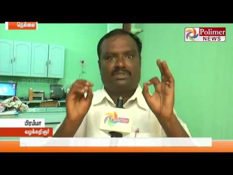 "Nellai :""Redcross Society illegally collects money from people""complaints Lawyer Brahma
