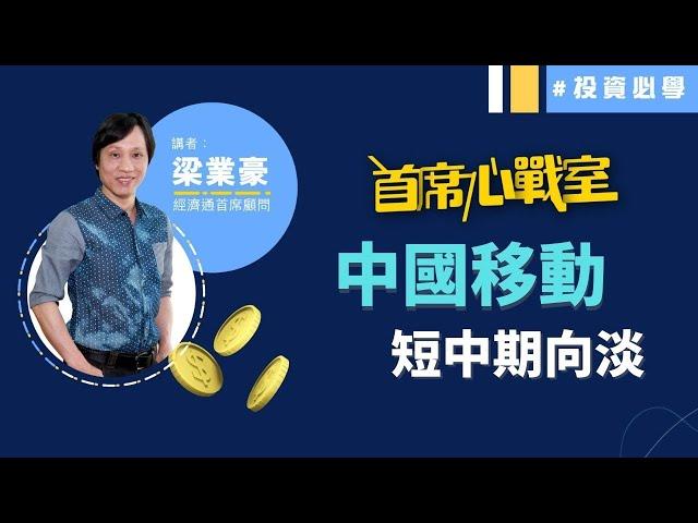 中國移動 (941) 重要支持44.956元