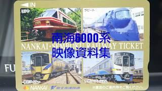 南海6000系 映像資料集 2019.1 vol.1