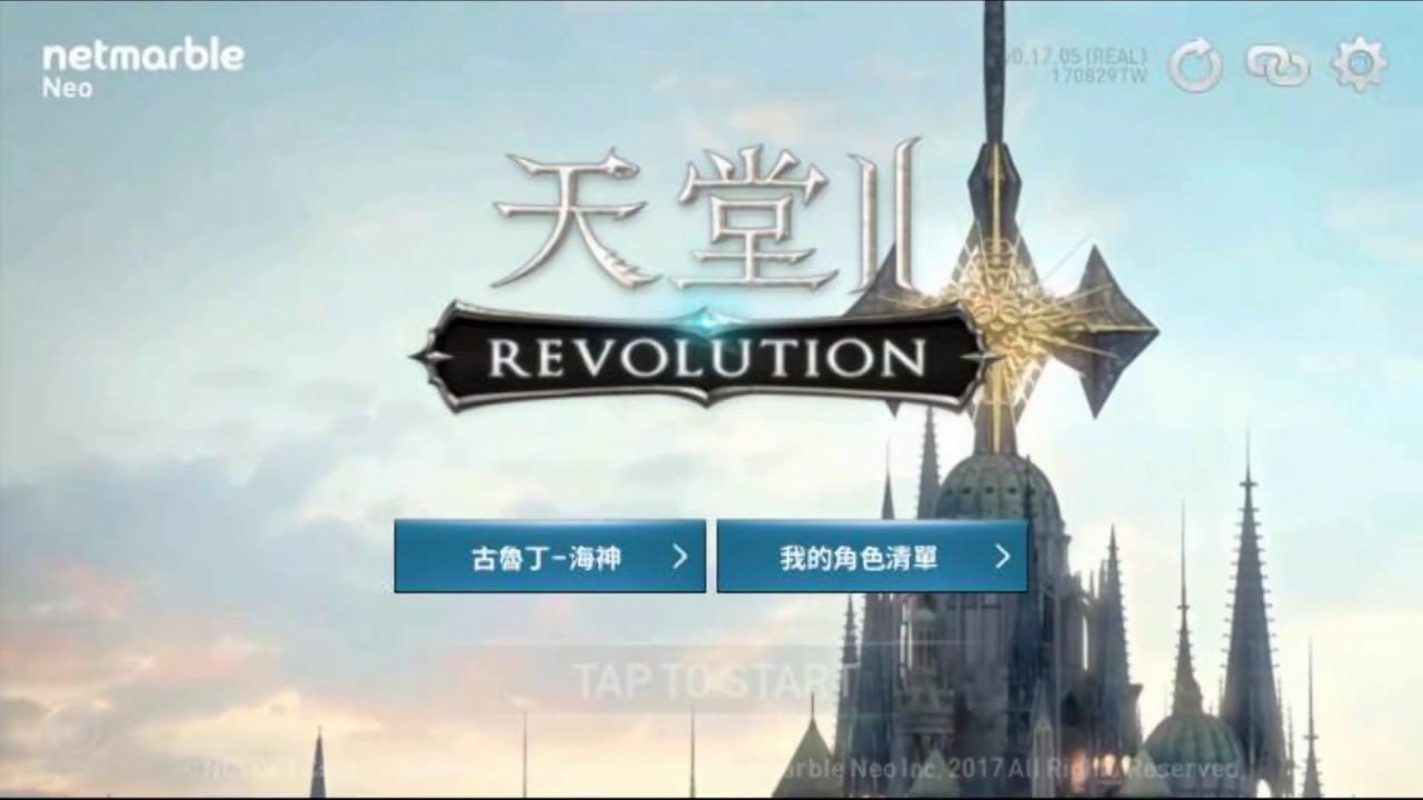天堂2革命 A坐騎升上S坐騎 Lineage2Revolution - YouTube