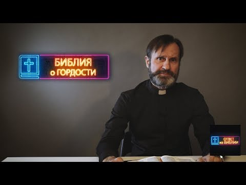 13. Библия о гордости / Ответ из Библии / Павел Соколов