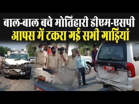 BIG BREAKING:मोतिहारी डीएम व एसपी की गाड़ी हुई दुर्घटनाग्रस्त, अंगरक्षक जख्मी