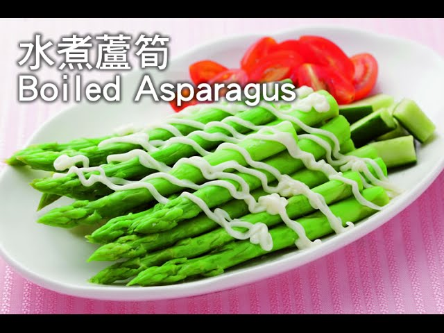 【楊桃美食網-3分鐘學做菜】水煮蘆筍Boiled Asparagus