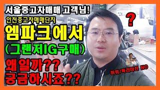 서울에서 중고차매매 하시러 인천 엠파크로 오셨네요~~(…