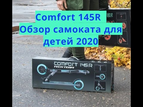 Самокат Tech Team Comfort 145R Обзор, характеристики