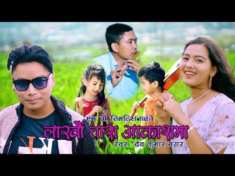 New Nepali Modern Song 2019 | लाखौ तारा Lakhau Tara By Dev Kumar Magar