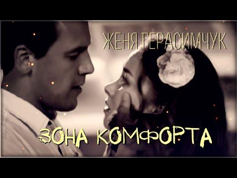 Женя Герасимчук и Дима Карташов - Вранье (2015) Спектакли слушать онлайн композицию