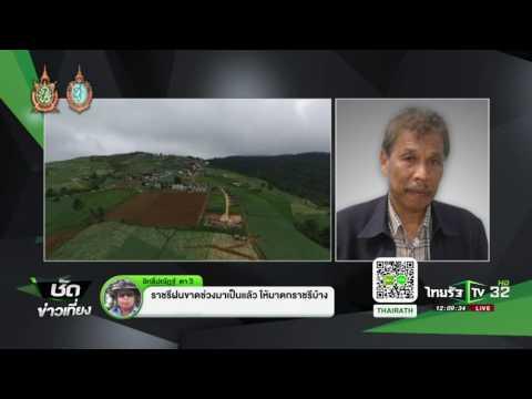 ย้อนหลัง ขีดเส้นใต้เมืองไทย : เกาะติดปมบุกรุกผืนป่า | 23-08-59 | ชัดข่าวเที่ยง | ThairathTV