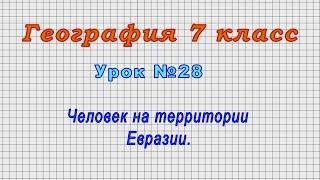 География 7 класс (Урок№28 - Человек на территории Евразии.)