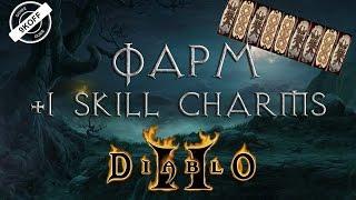 Diablo 2: фарм талисманов умений ( +1 skill charms )