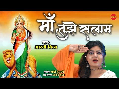 Maa Tujhe Salaam - माँ तुझे सलाम | Aarti Mishra - 7722981506 | Desh Bhakti Video 2021